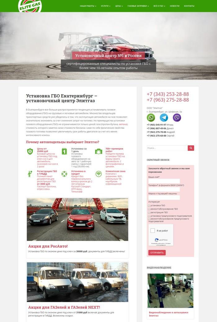 Элитгаз, скриншот главной страницы