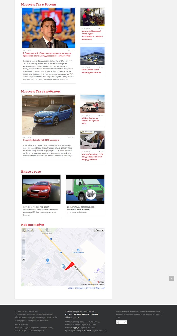 сайт Элитгаз Екатеринбург, скриншот футера
