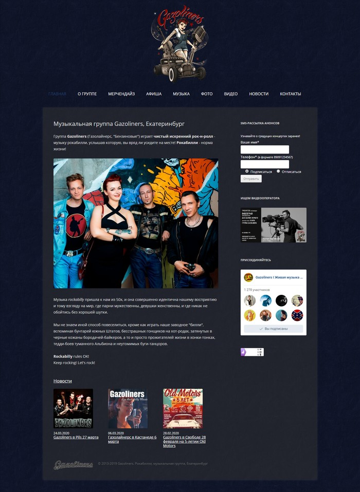 сайт музыкальной группы Gazoliners