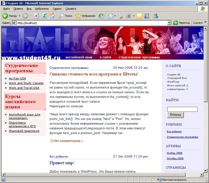 Первый вариант сайта student45.ru