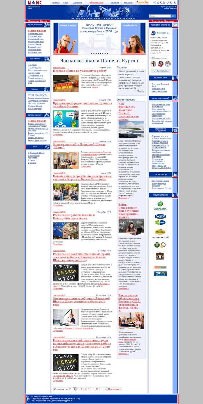 Главная страница сайта student45.ru