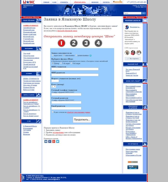Первая страница заявки в языковую школу, HTML JavaScript