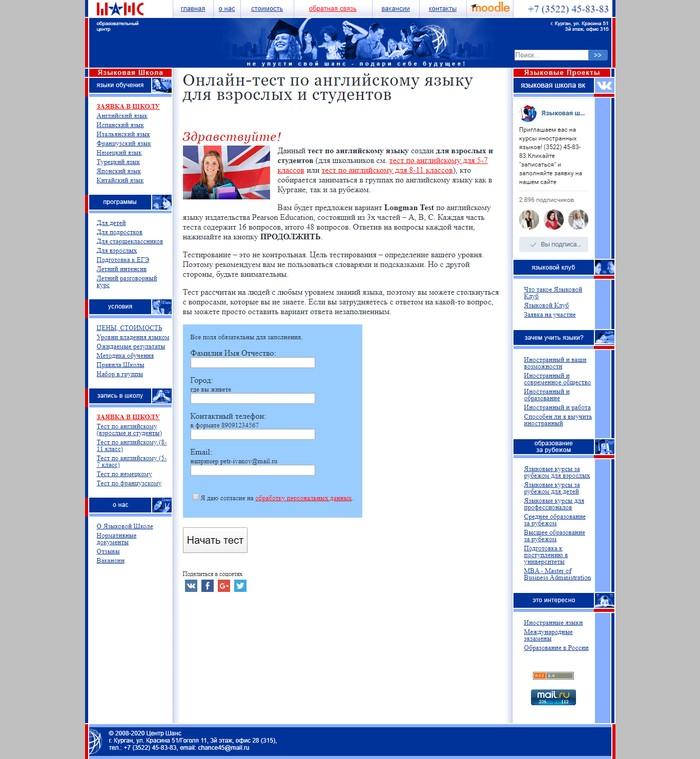 Страница для сбора контакта перед началом теста по английскому языку