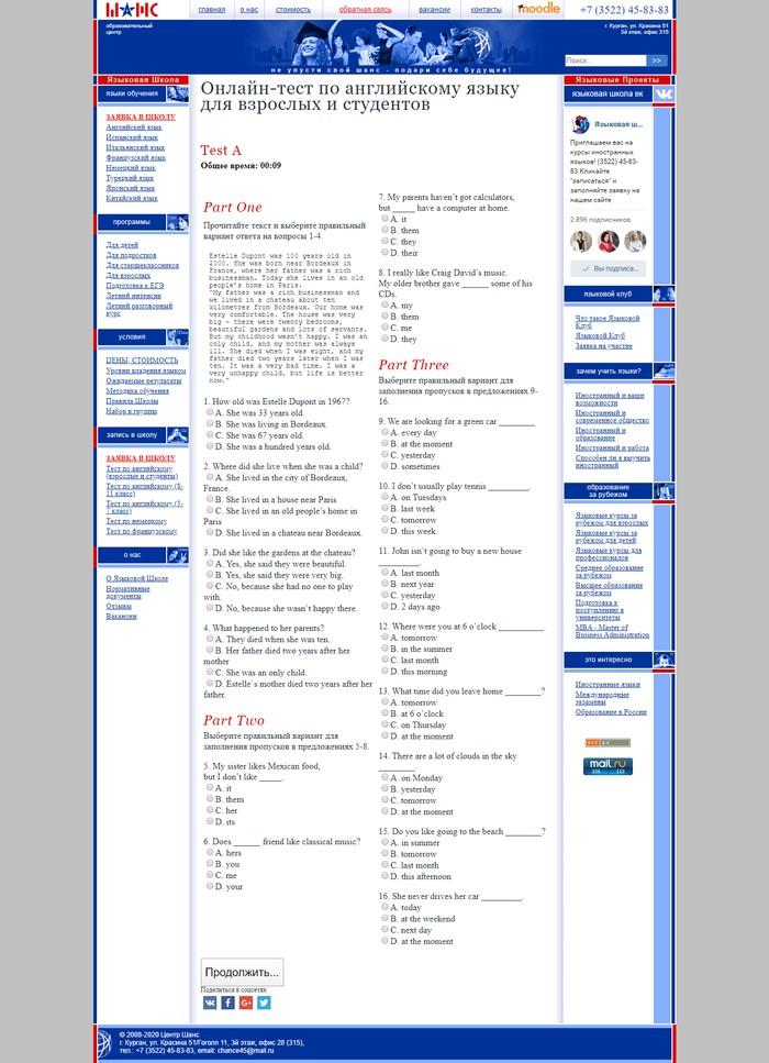 Многостраничный онлайн тест по английскому