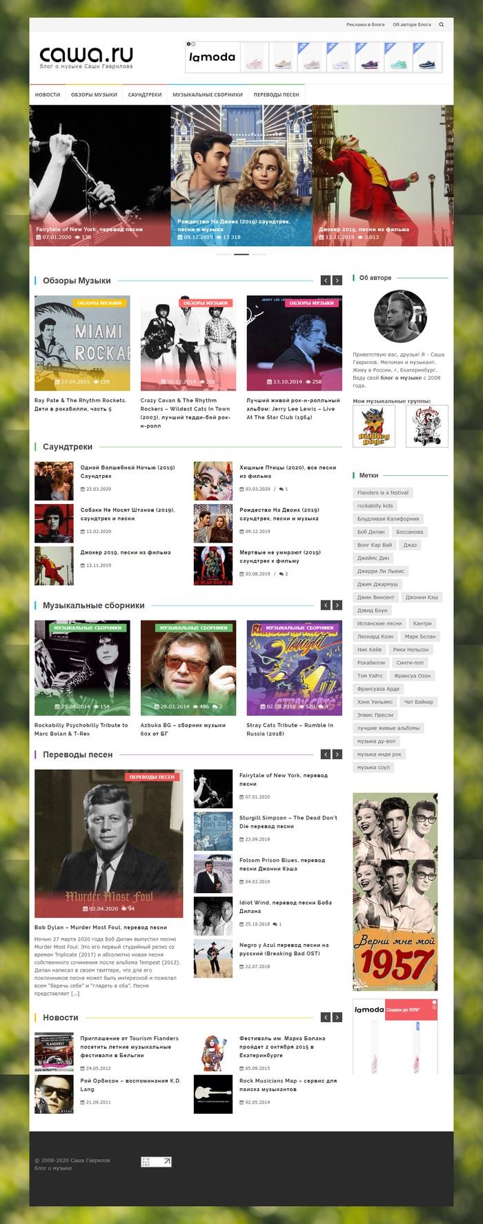 скриншот сайта Cawa.ru, блог о музыке