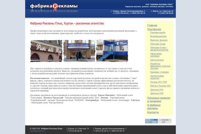 скриншот сайта fabreklama.ru