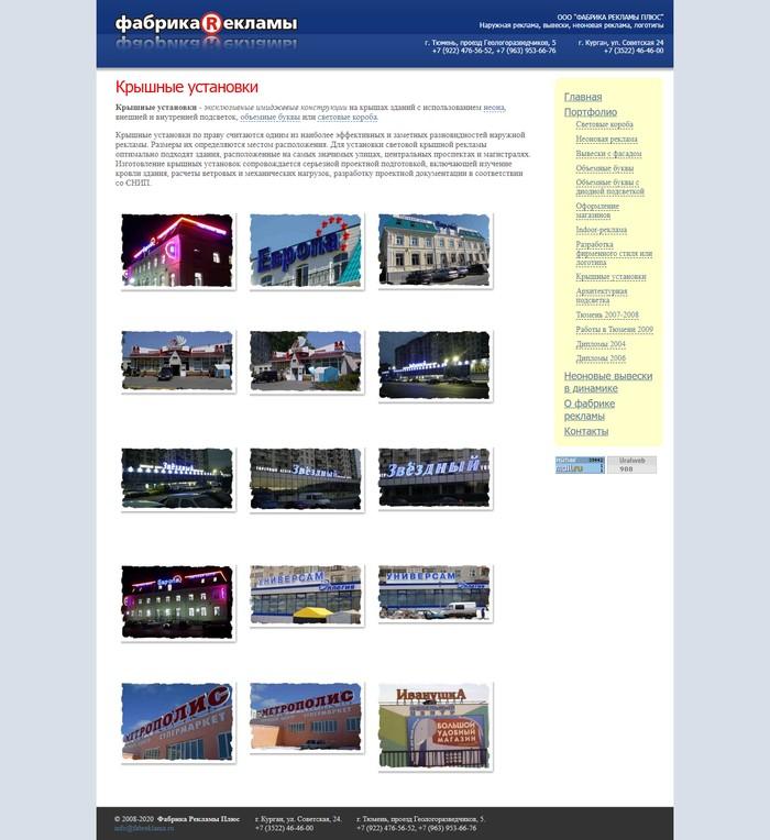 fabreklama, снимок сайта