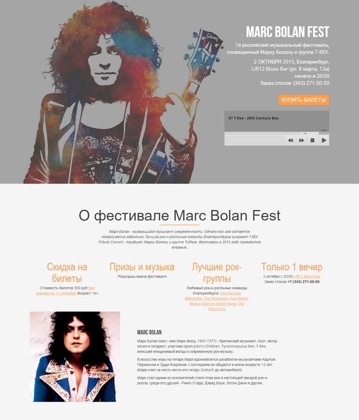 скриншот сайта marcbolanfest.ru