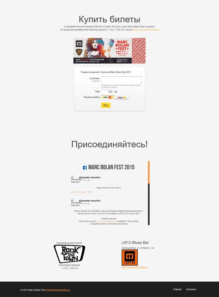 marcbolanfest.ru, снимок сайта