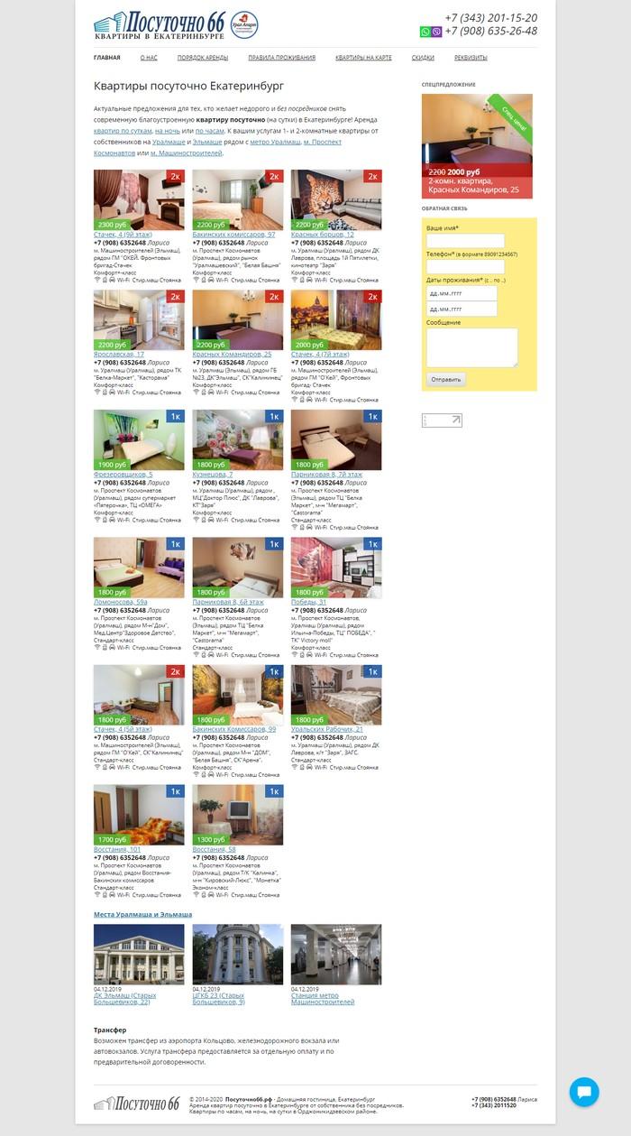 скриншот сайта Посуточно66.рф