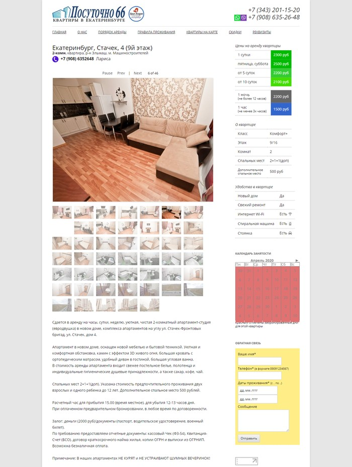 снимок сайта Посуточно66.рф, аренда квартир по суткам