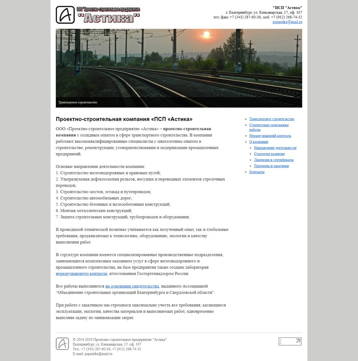 снимок сайта pspastika.ru, ПСП Астика